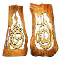 "Kaligrafi Khat Diwani ""Allah & Muhammad"" – AM.B9"