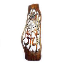 "Kaligrafi Khat Diwani ""Allahu Akbar"" – T.I.AA1"