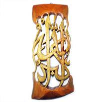 "Kaligrafi Khat Diwani ""Allahu Akbar"" – TU.I.AA3"