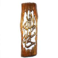 "Kaligrafi Khat Diwani ""Subhanallah"" – TU.II.SU1"