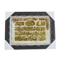 Kaligrafi Al Quran Surat Al Fatihah Emas