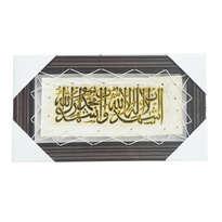 Kaligrafi Syahadat Emas